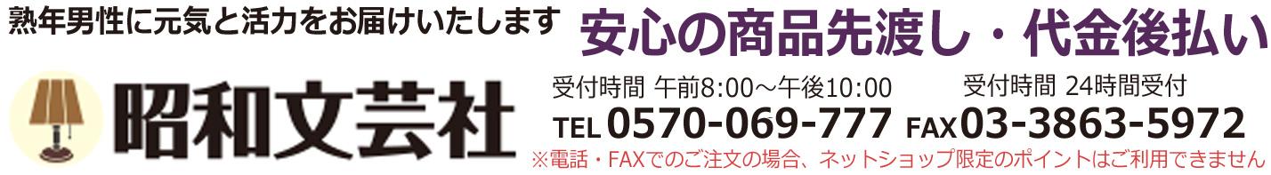 昭和文芸社 ネット本店 – 公式通販サイト