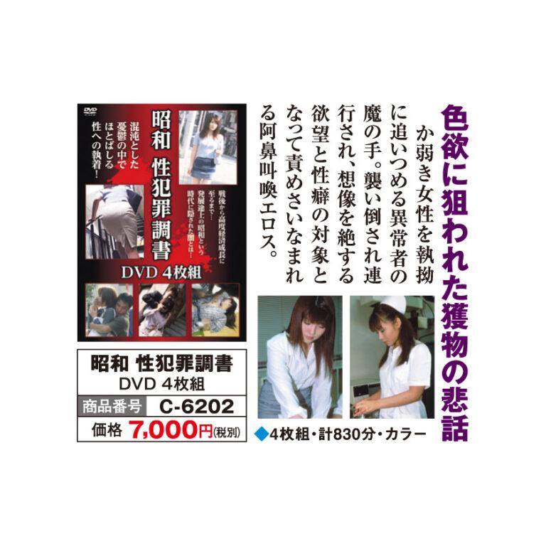 A-C-2025-MA-6202